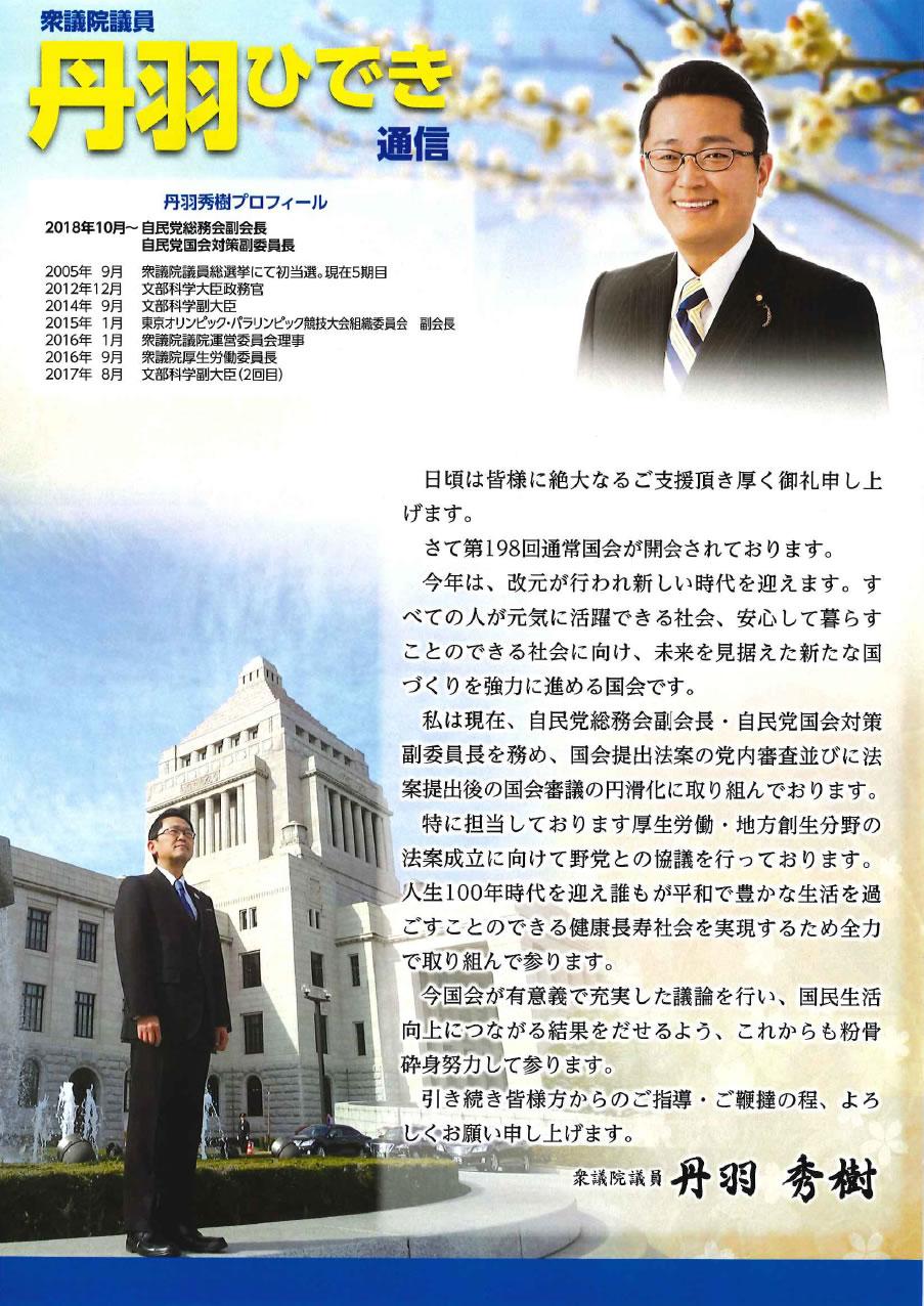 秀樹 丹羽 丹羽 秀樹(衆議院議員・自民党)の議員情報
