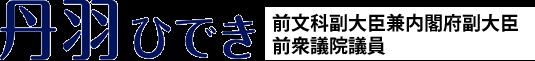 丹羽ひでき-前文科副大臣兼内閣府副大臣/前衆議院議員